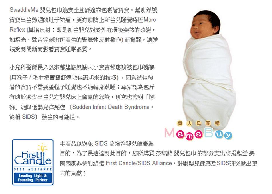 SUMMER 嬰兒包巾02