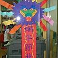 2007 Dragon Boat Festival