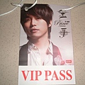我的VIP PASS