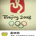 2008中華隊第二面銅牌