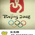 中華隊第四面銅牌