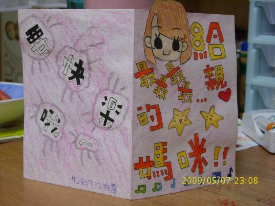 2009母親節卡片