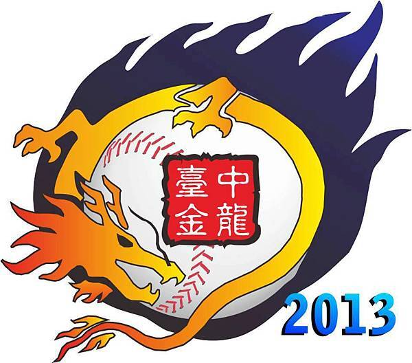 2013金龍盃