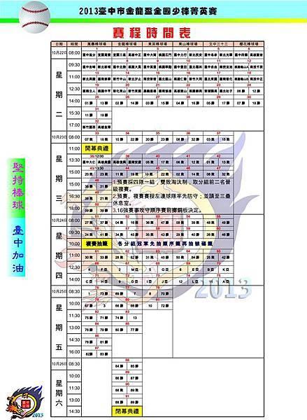2013金龍盃賽程