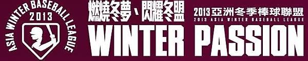 2013亞洲冬季棒球聯盟