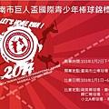 20140101巨人盃青少棒