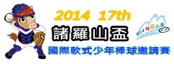 20141219諸羅山盃
