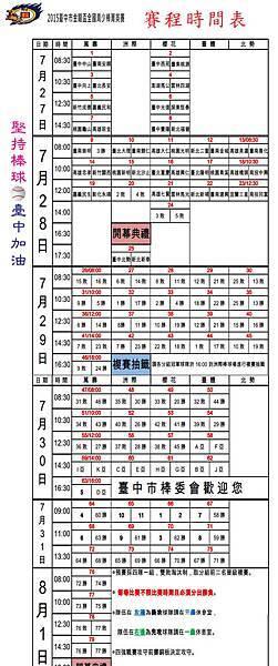 20150727金龍青少棒