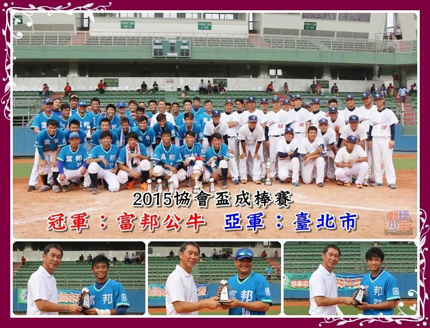 20151001協會盃