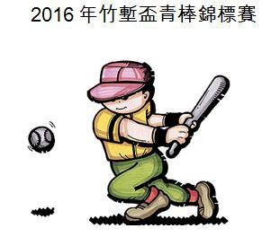 2016竹塹盃青棒