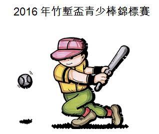 2016竹塹盃青少棒