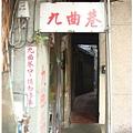 20081116鹿港半日遊VS彰濱風車 (2).JPG
