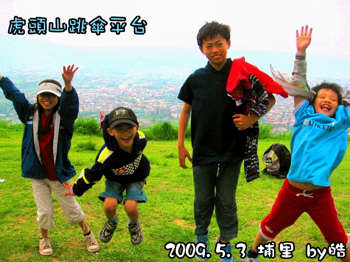 20090503埔里虎頭山跳傘平台 (3).jpg