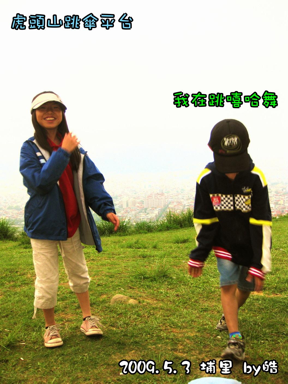 20090503埔里虎頭山跳傘平台