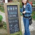 20061210-新社安妮花園及薰衣草森林 (9).JPG