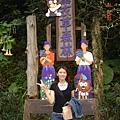 20061210-新社安妮花園及薰衣草森林 (22).JPG