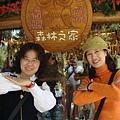 20080218-南投九族文化村 (162).JPG