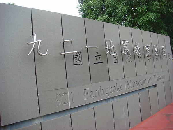 980816霧峰921紀念館 (12).JPG