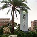 980816霧峰亞洲大學 (2).JPG