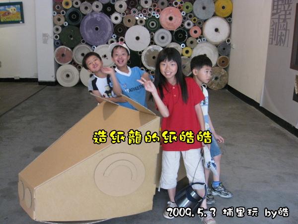 20090503埔里造紙龍紙廠