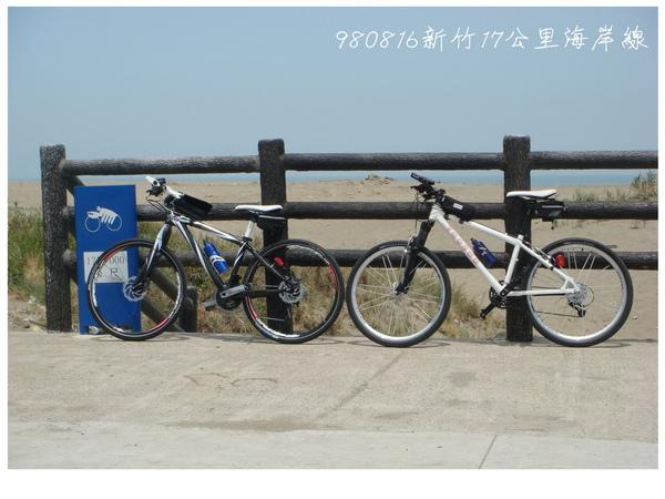 980816新竹17公里海岸線 (25).JPG