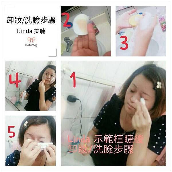 ▪▪▪▪▶♥Linda 示範植接睫後,如何卸妝/洗臉/洗臉後的擦拭方法