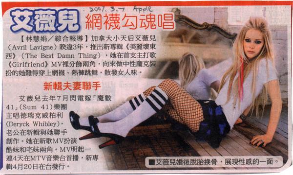 2007/03/07 蘋果日報