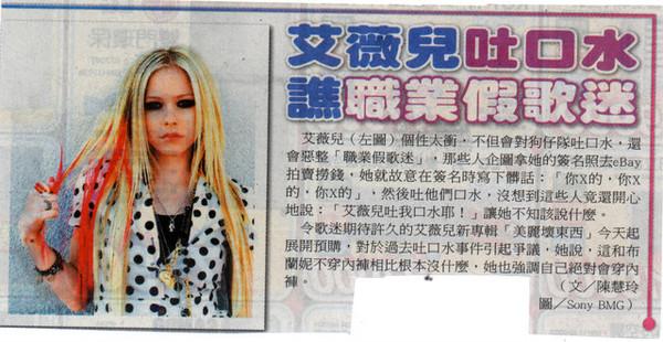2007/03/30 自由時報