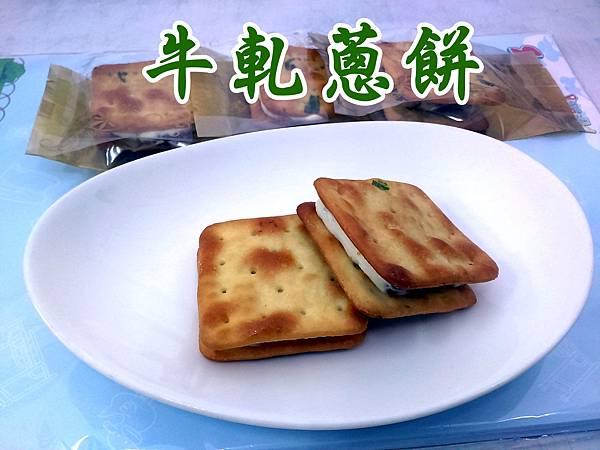 牛軋蔥餅-2無水印.jpg