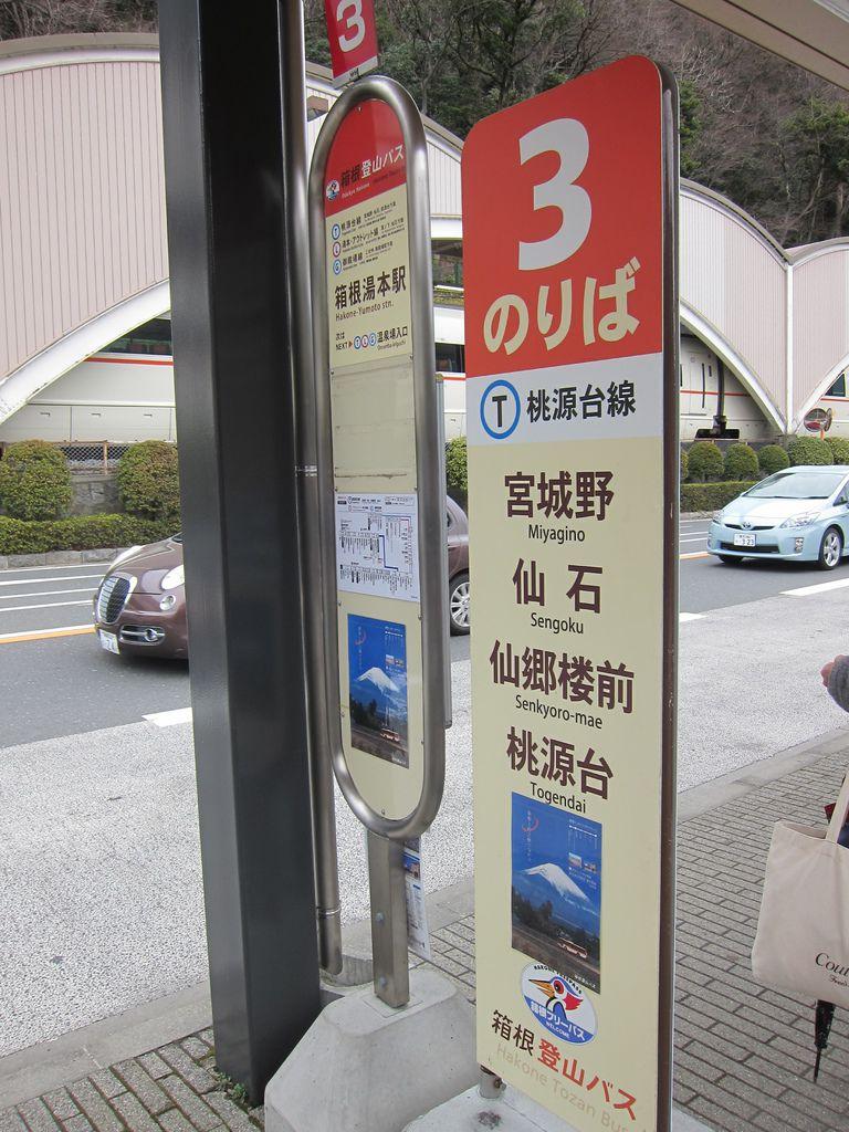 tokyo (49).JPG