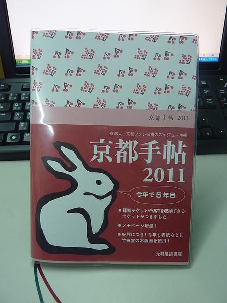 20110103京都手帖01.JPG