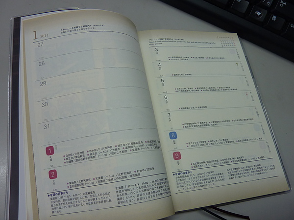 20110103京都手帖13.JPG