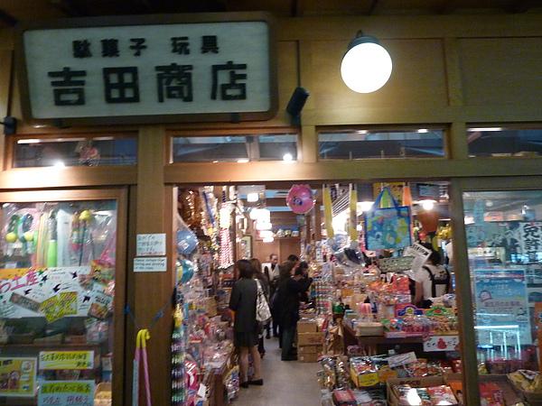 復古雜貨店