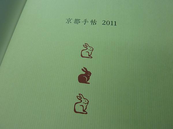 20110103京都手帖05.JPG