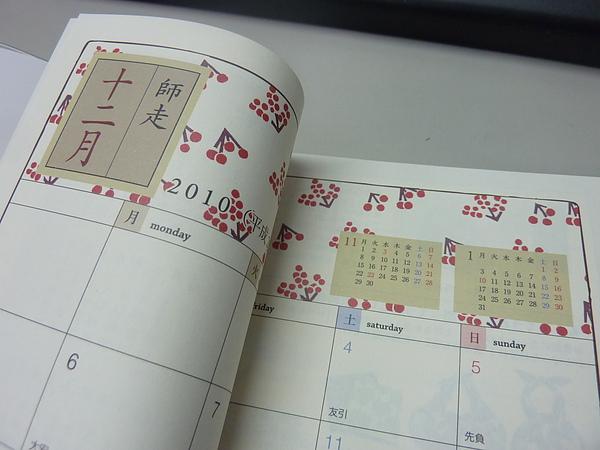 20110103京都手帖08.JPG