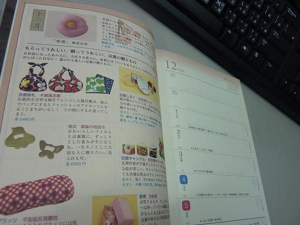 20110103京都手帖09.JPG