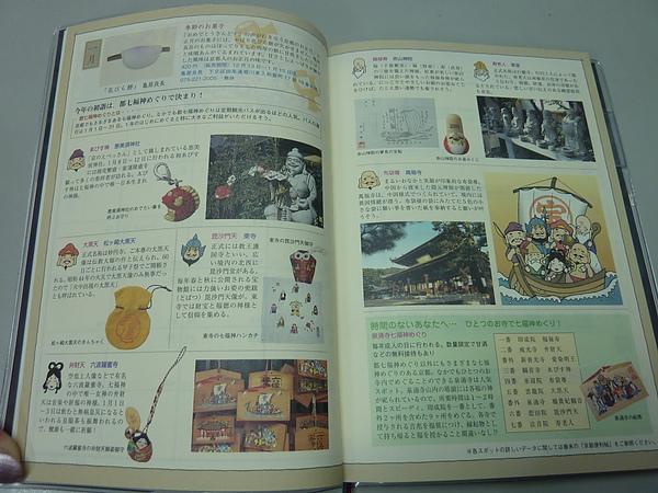 20110103京都手帖02.JPG