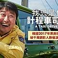 我只是個計程車司機.png