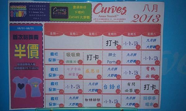 201308行事曆