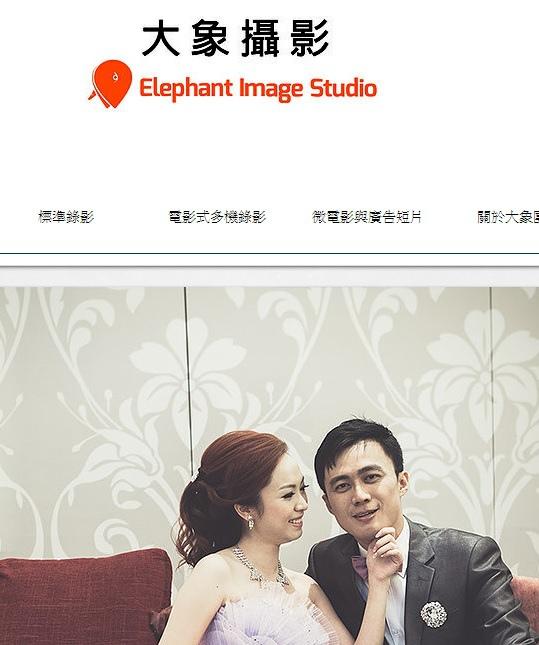 大象婚禮紀錄攝影