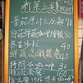 [大禾] 店外的黑板,營業時間是週一至週六,早上11點到晚上8點~~