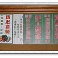 [大禾] 貼在牆上的菜單,飯類本來是附白飯,如果喜歡吃五穀雜糧飯的話,加十元就可換囉~~