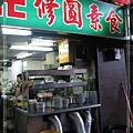 [修圓素食] 以前的舊店面,入口蠻小的....@@