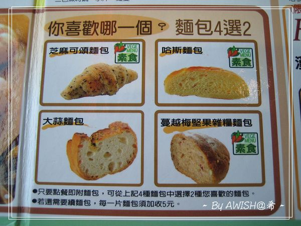 [skylark] 麵包選單,除了大蒜麵包以外,另外3種都是素食可選XD