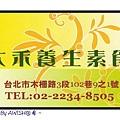 【名片】大禾養生素食,印的很有質感喔~~~ ^_^