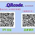 【QRcode】skylark加州風洋食館 (板橋遠百店)  使用方法如下: