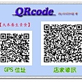 【QRcode】大禾養生素食      使用方法如下: