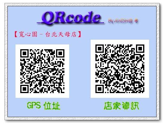 【QRcode】寬心園(台北天母店)    使用方法如下: