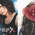 [白夜行] 柴崎幸 - ALBUM-嬉々♥ 專輯