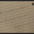 [白夜行] 徹夜陪雪穗的篠塚學長,離去前留了這張紙條給雪穗
